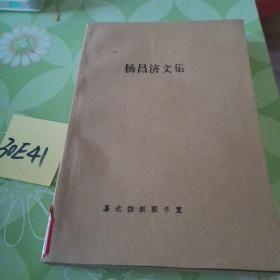 杨昌济文集