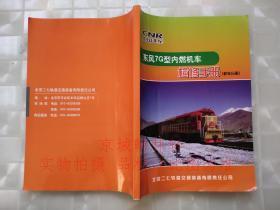 东风7G型内燃机车检修手册【机车分册】