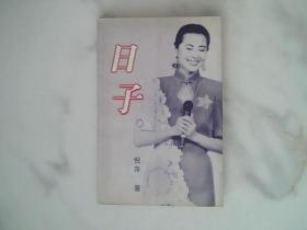 日子(倪萍签赠本)