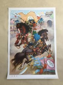 年画:古城会(2开),李学荣作,浙江人民美术出版社1985年1版1印,