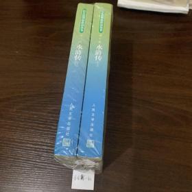 水浒传(上下)( 增订版)语文新课标必读丛书/初中部分