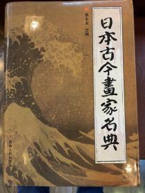 日本古今画家名典