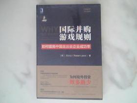 国际并购游戏规则:如何提高中国走出去企业成功率 (全新塑封