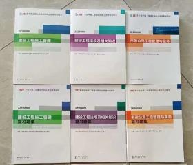 二建市政教材习题2021(6册)