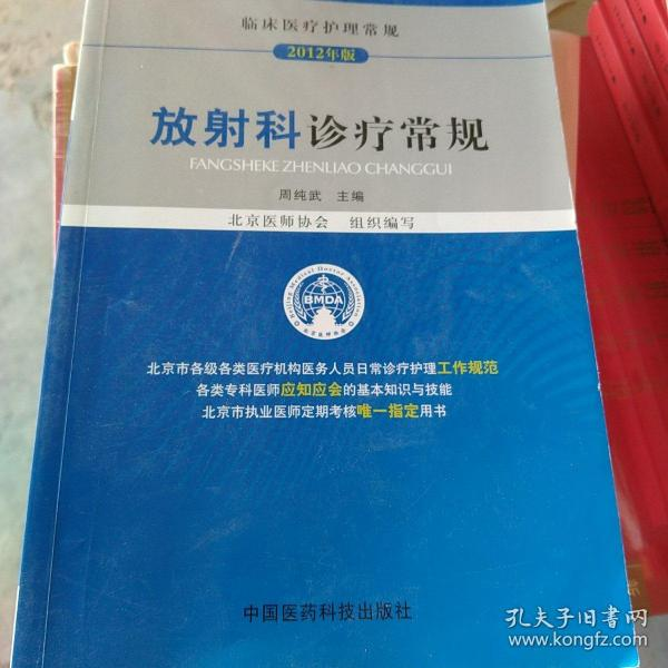 临床医疗护理常规:放射科诊疗常规(2012年版)