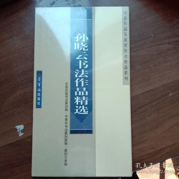孙晓云书法作品精选(未拆封)