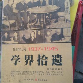 重庆旧闻录1937-1945——学界拾遗