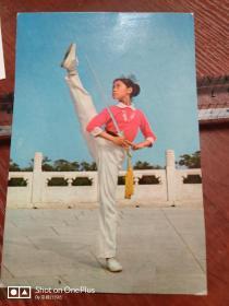 明信片:中国武术•剑术