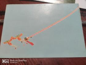 明信片:风筝——龙凤呈祥一张