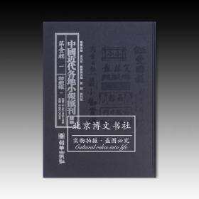 中国近代各地小报汇刊续编(第壹辑)
