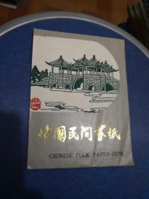 中国民间剪纸   扬州风光  10枚  如图  品自定  编号 分1号册