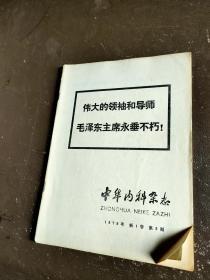 中华内科杂志(1976年新1卷第5期)
