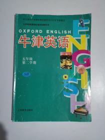 牛津英语五年级第二学期5B(无磁带)