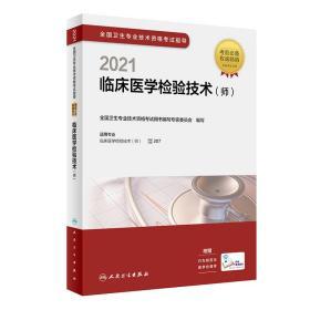 人卫版·2021卫生资格考试·2021全国卫生专业技术资格考试指导——临床医学检验技术(师)(配