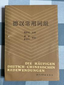 德汉常用词组 熊方武主编 华中工学院出版社