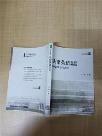 21世纪法学通用教材 法律英语教程(英文版)【内有笔迹】