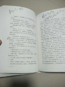 我不是潘金莲 刘震云 著  原版内页干净
