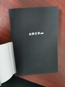 血酬定律:中国历史中的生存游戏(书未翻阅过,书腰有磨损或小破损,内页全新)