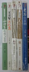 立军说收藏--套装共5册(中国邮票鉴赏与投资2古典家具鉴赏与投资3王军说收藏4瓷器六百问5和田玉收藏与鉴赏)