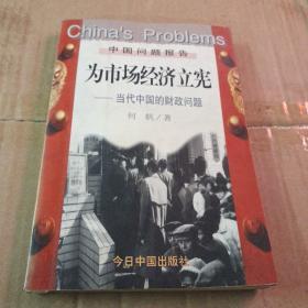 为市场经济立宪-当代中国的财政问题