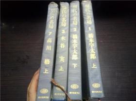现代の名局1/2/3/7(桥本宇太郎 上下 木谷 実 上 高川 格 上)4本合售 1971年 大32开硬精装 日文日本原版书 图片实拍