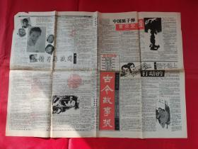 古今故事报1993年4月(创刊号.总笫五期)
