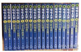 哆啦A梦 (经典文库套装版,单行本18册全套合售)