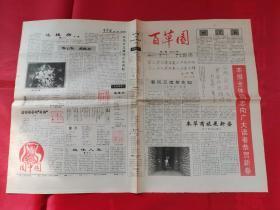 百草园1993年1月23日(创刊号)