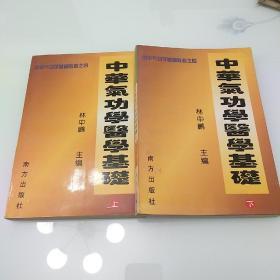 中华气功学医学基础(上,下)