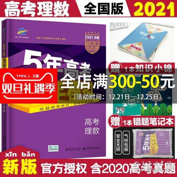 2008曲一线科学备考-5年高考3年模拟B版理数