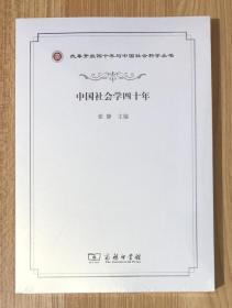 中国社会学四十年(改革开放四十年与中国社会科学丛书)9787100172172
