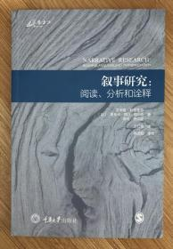 叙事研究:阅读、分析和诠释 Narrative Research: Reading, Analysis, and Interpretation 9787568915359
