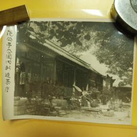 老照片-范公亭公园内新建茶厅