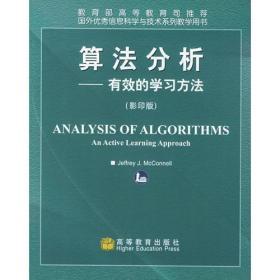 算法分析:有效的学习方法(影印版)