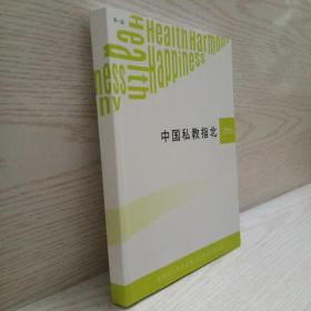 中国私教指北 (第一版)谨献给在职业道路上正在找北的朋友 教练 权威认证职业规划机构