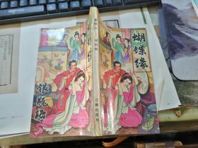 蝴蝶缘 银瓶梅 (明清艳情小说)