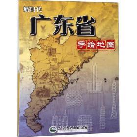 新时代广东手绘地图 中国交通地图  新华正版