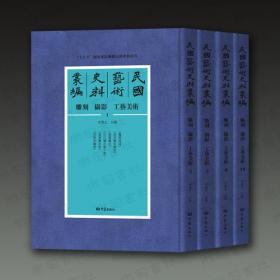 民国艺术史料丛编 雕刻 摄影 工艺美术(16开精装 全四十六册 原箱装)