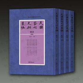 民国艺术史料丛编 绘画(16开精装 全180册 原箱装)