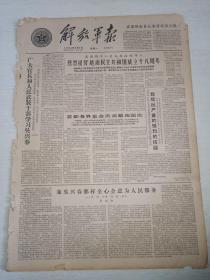 老报纸解放军报1963年9月2日(4开四版)热烈祝贺越南民主共和国成立十八周年;首都各界集会庆祝越南国庆;我们的朋友和同志遍于全世界。