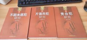 犯罪形态研究系列1不能未遂犯研究,2片面共犯研究,3竞合犯研究 三本合售