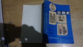 宗教史(上)