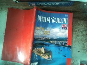 中国国家地理 广东特刊 封面有磨损