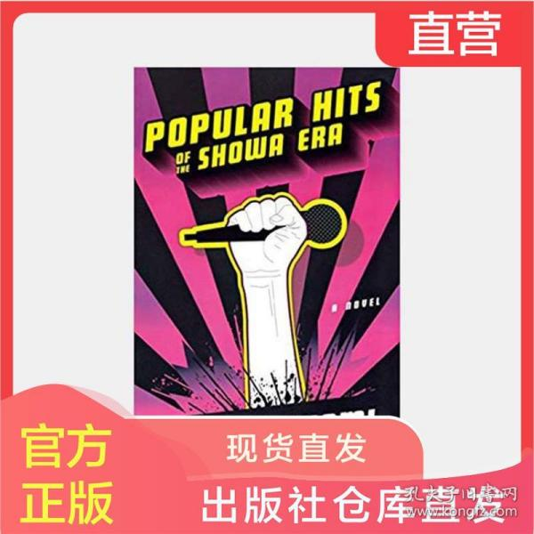 Popular Hits of the Showa Era: A Novel