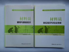 材料员通用与基础知识,材料员岗位知识与专业技能 ,两本合售