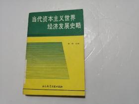 当代资本主义世界经济发展史略(上册)