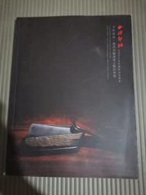 西泠印社2016年秋季拍卖会:文房清完 历代名砚及古墨专场