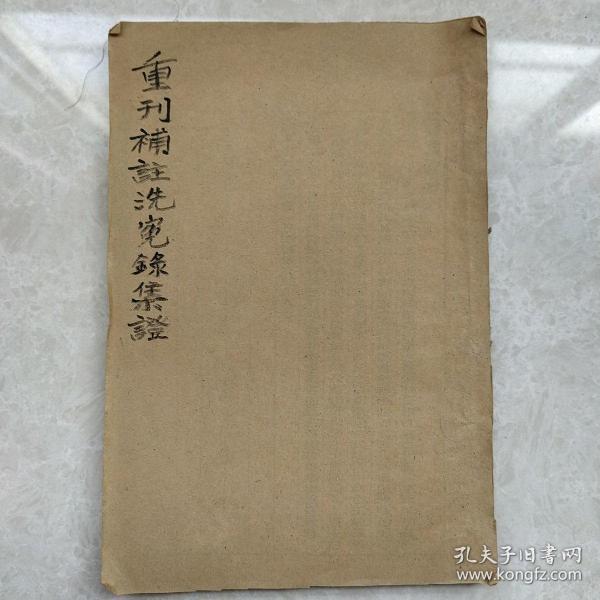 《重刊补注洗冤录集证》2卷(内有验尸图)