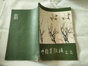 中国画技法 第一册 花鸟