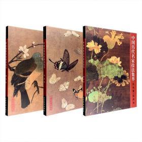 中国历代名家技法集萃·花鸟卷